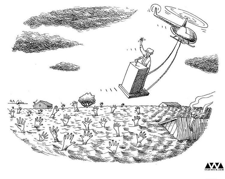 کاریکاتور مسئولین و سیل از صفحه @infojavadnoori