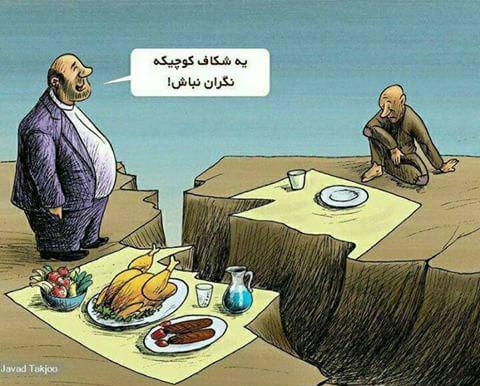 کاریکاتور جواد تک جو با موضوع اختلاف طبقاتی