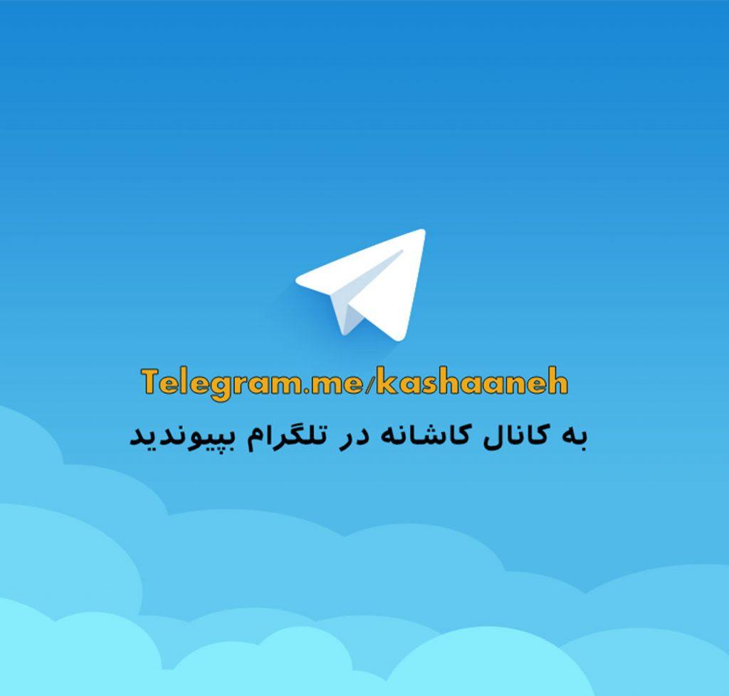 تلگرام کاشانه
