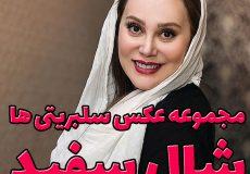 کاور آرام جعفری – مجموعه عکس بازیگران با شال سفید