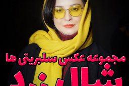 کاور مهراوه شریفی نیا – مجموعه عکس بازیگران با شال زرد