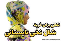 نکاتی برای خرید شال نخی خنک تابستانی | فروشگاه تخصصی شال و روسری کاشانه