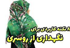 ۸ نکته کاربردی برای نگهداری روسری مثل روز اول | وبلاگ کاشانه