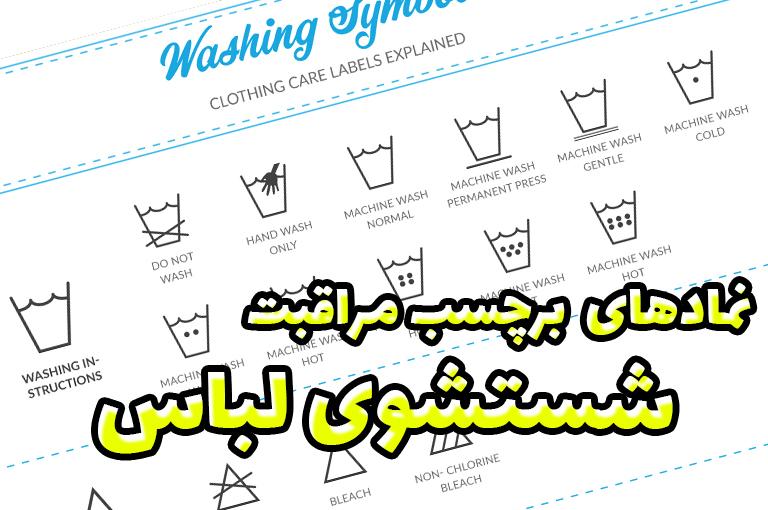 راهنمای علائم برچسب مراقبت از لباس | نمادهای رخت شویی بین المللی