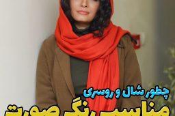 لبندا کیانی با شال قرمز   کاور مطلب انتخاب شال و روسری مناسب رنگ صورت