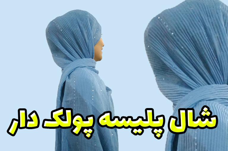 خرید اینترنتی شال پولک دار پلیسه آبی | شال پولک دوزی شده