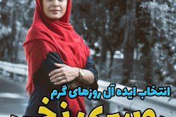 حدیثه تهرانی با روسری قرمز   کاور روسری نخی انتخاب ایده آل برای روزهای گرم تابستان