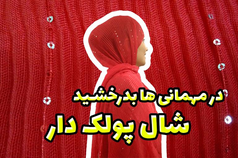 شال پولک دار | بررسی هنر پولک دوزی در دنیای شال و روسری | خرید شال پلیسه پولک دار