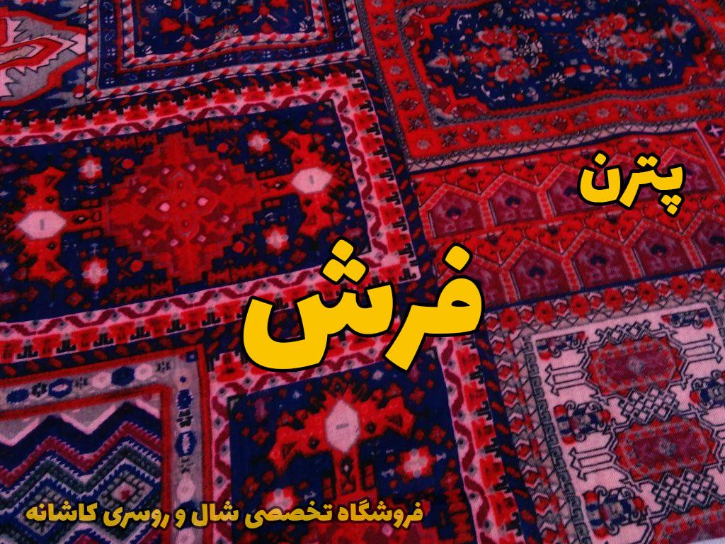 شال روسری پترن فرش و قالی | راهنمای انتخاب و خرید شال و روسری | فروشگاه تخصصی شال و روسری کاشانه